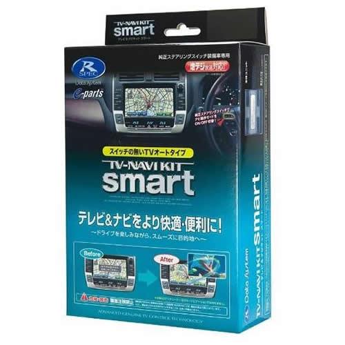 【送料無料】データシステム テレビ&ナビキット(スマート) TTN-24S 適合車種:トヨタDOP2016モデル