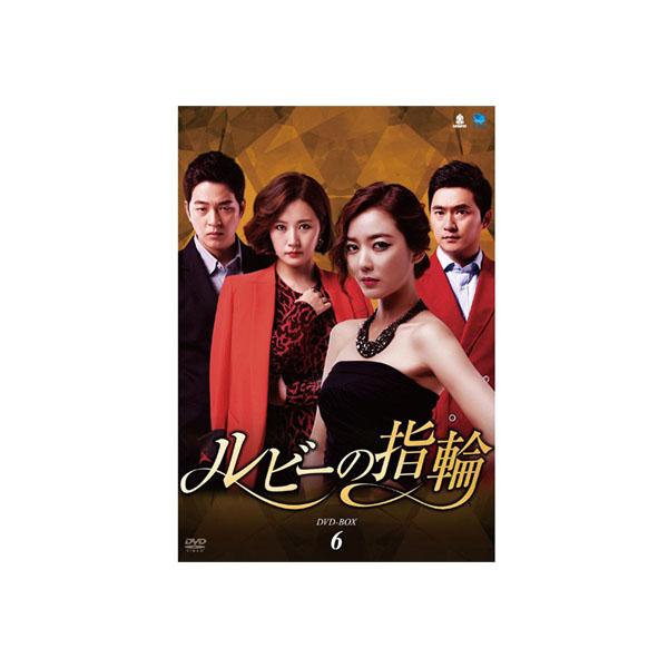 【送料無料】韓国ドラマ ルビーの指輪 DVD-BOX6