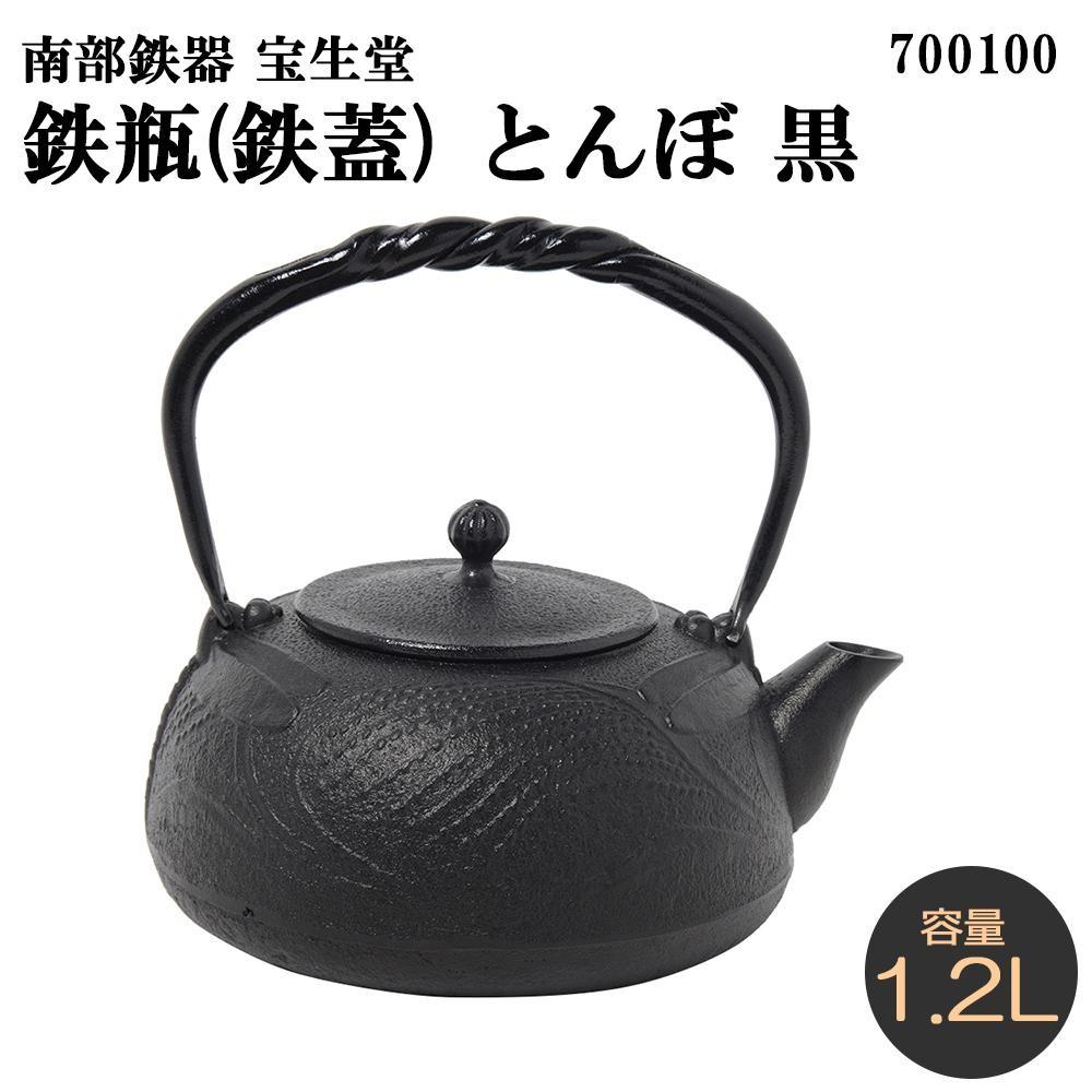 【送料無料】南部鉄器 宝生堂 鉄瓶(鉄蓋) とんぼ 黒 1.2L 700100【代引不可】