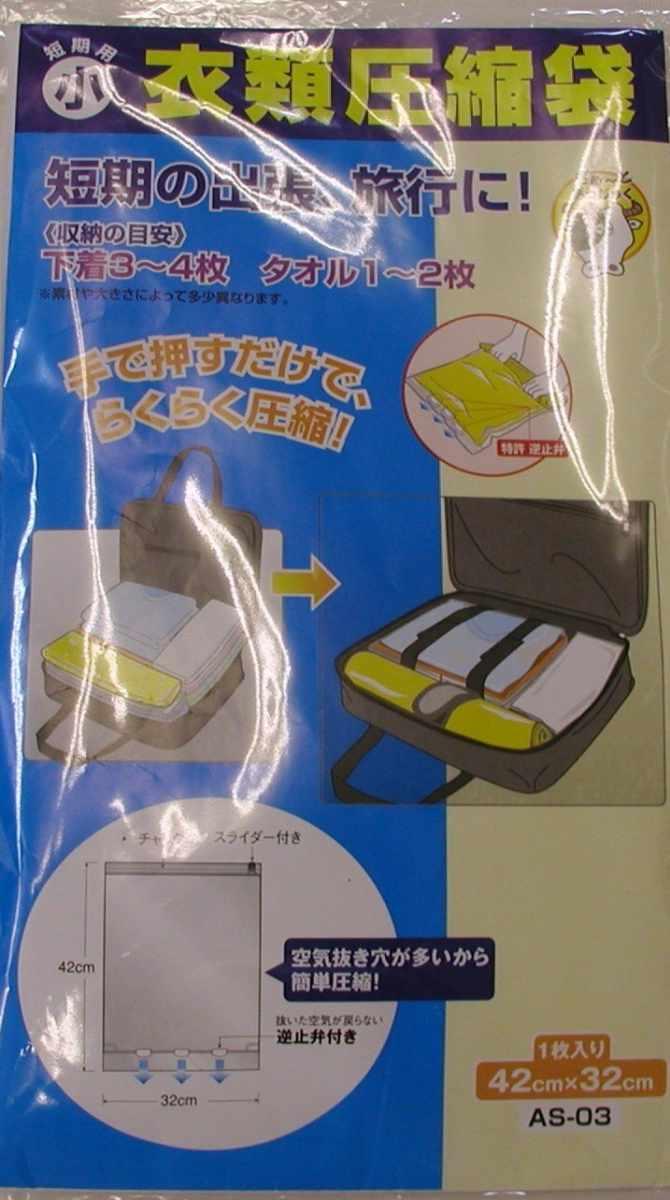 衣類圧縮袋 短期用小 1枚入り 〔まとめ買い100個セット〕【代引不可】