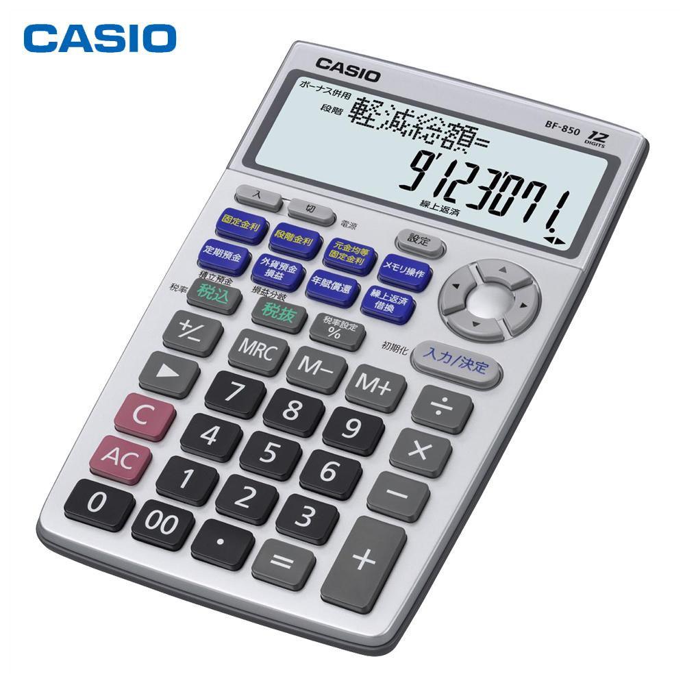 CASIO カシオ 金融電卓 BF-850【代引不可】【北海道・沖縄・離島配送不可】