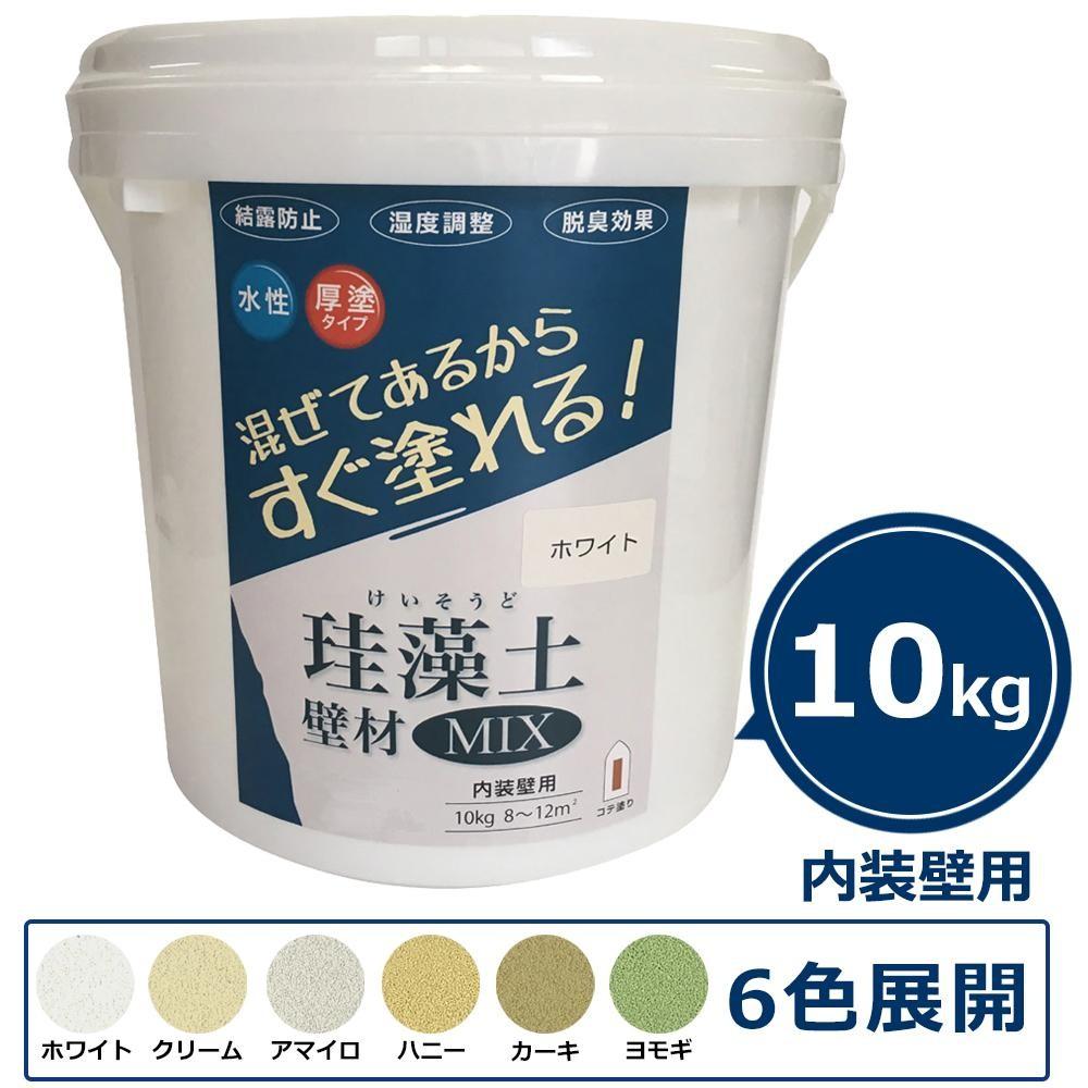 フジワラ化学 内装壁用 混ぜてあるからすぐ塗れる!珪藻土 壁材MIX 10kg アマイロ【代引不可】