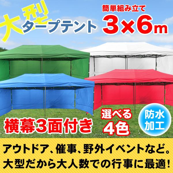 【送料無料】3面幕付◆ワンタッチタープテント◆3m×6m◆高さ320cm◆ブルー【代引不可】