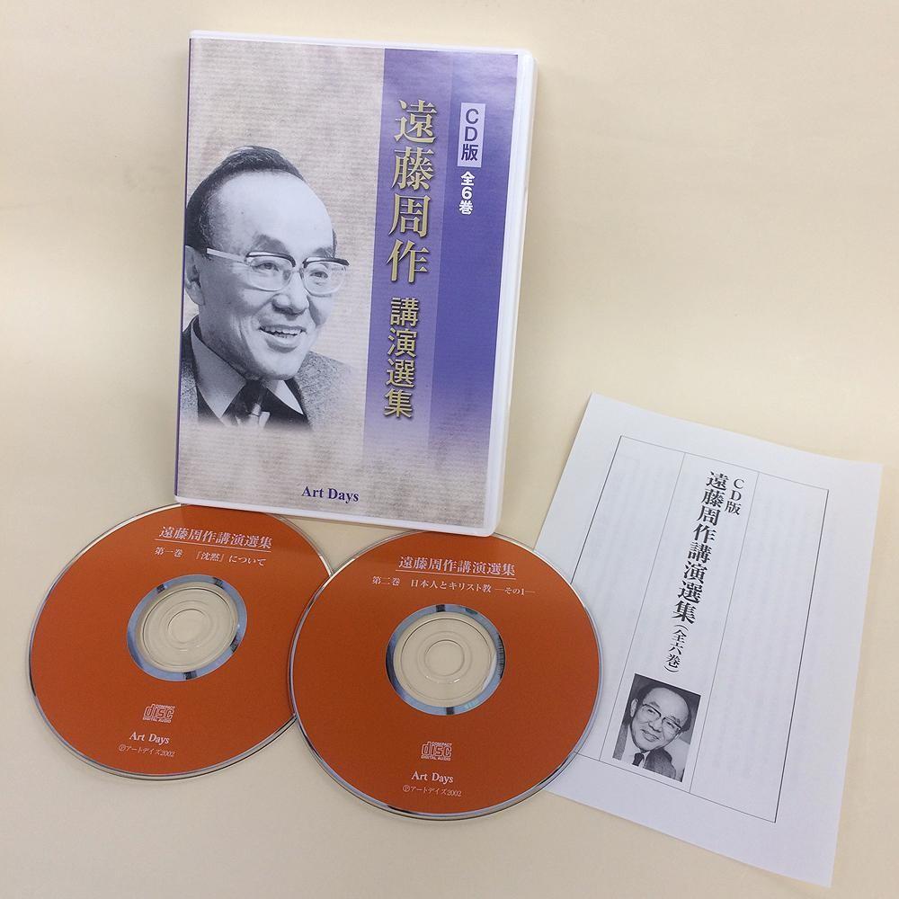 遠藤周作講演選集CD版 全6巻