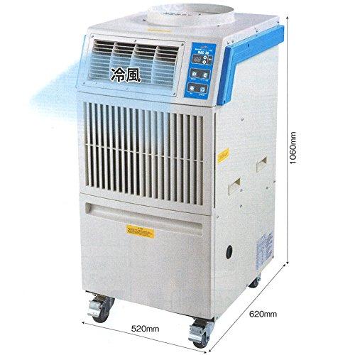 【送料無料】業務用 移動式エアコン冷房三相200V MAC-30 000669 NAKATOMI【代引不可】