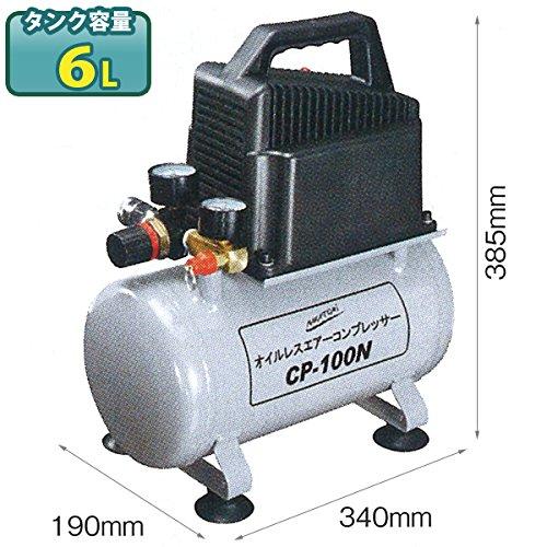【送料無料】オイルレスコンプレッサー CP-100N 000675 NAKATOMI【代引不可】