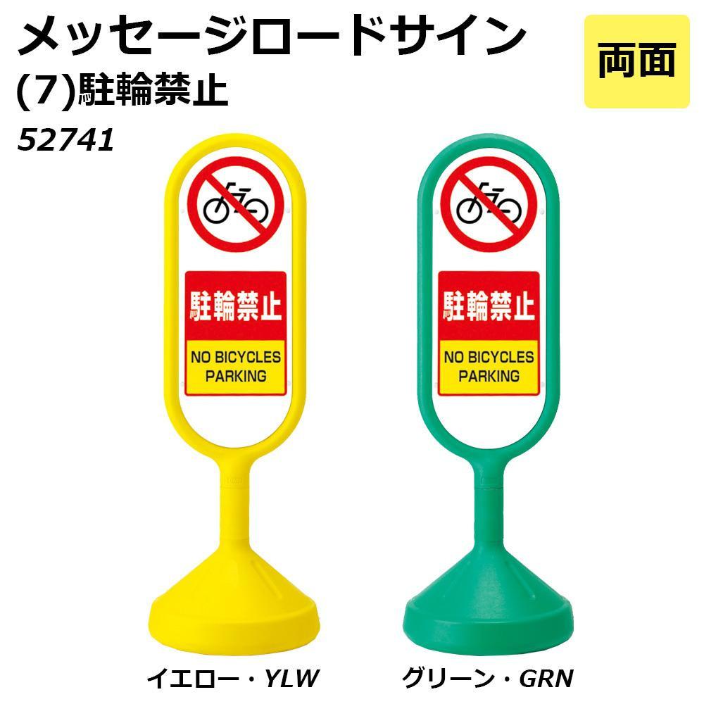 メッセージロードサイン(両面) (7)駐輪禁止 52741 グリーン・GRN【代引不可】