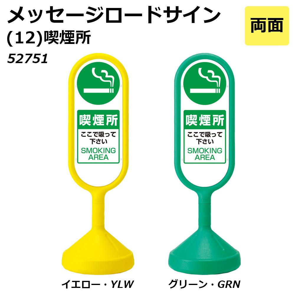 メッセージロードサイン(両面) (12)喫煙所 52751 グリーン・GRN【代引不可】