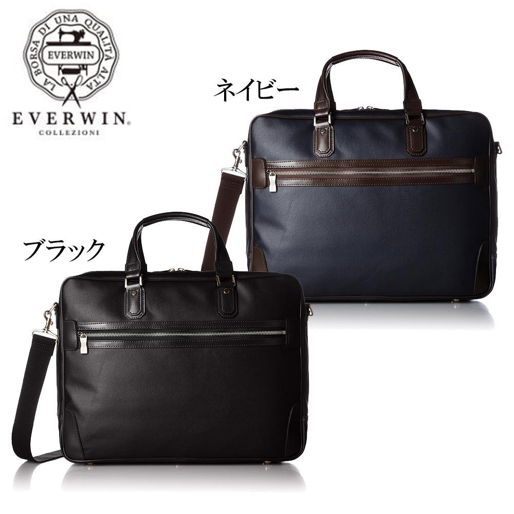 日本製 EVERWIN(エバウィン) 撥水ビジネスバッグ 21581 ブラック【代引不可】
