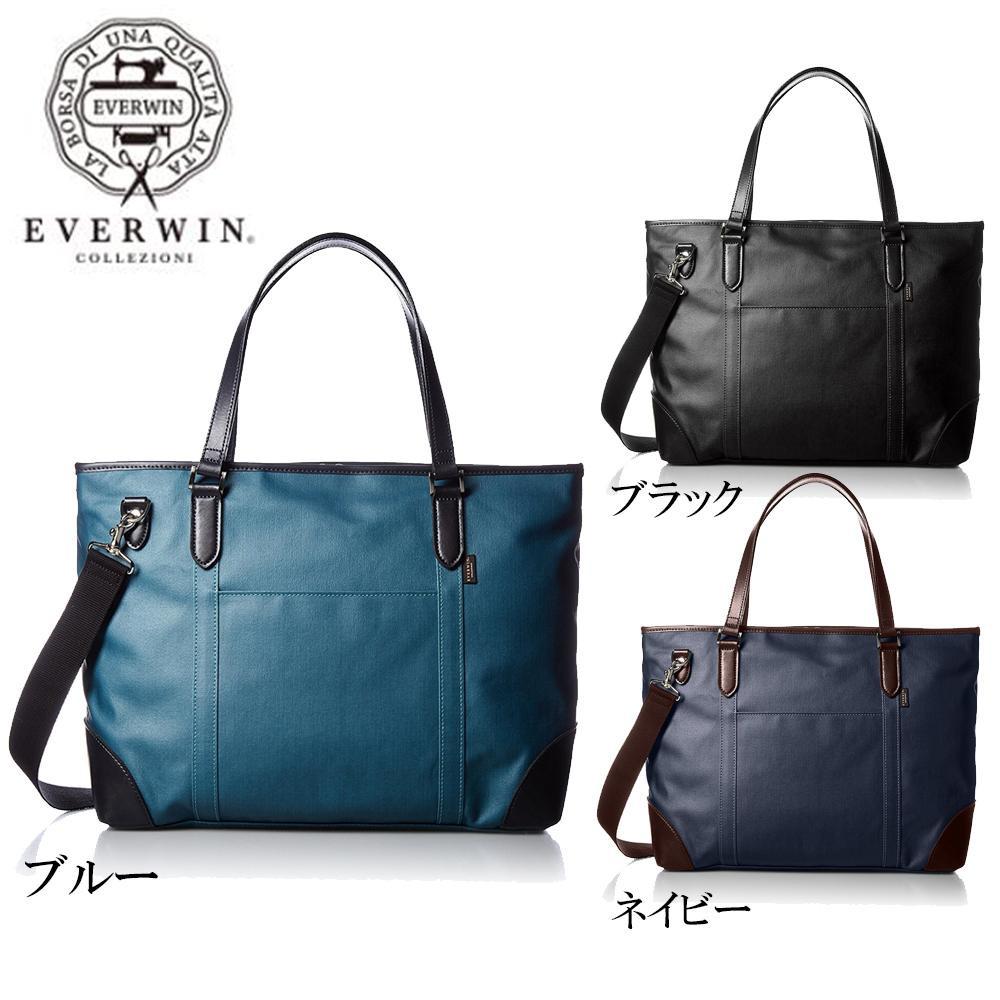 日本製 EVERWIN(エバウィン) 撥水ビジネストートバッグ 21587 ネイビー【代引不可】
