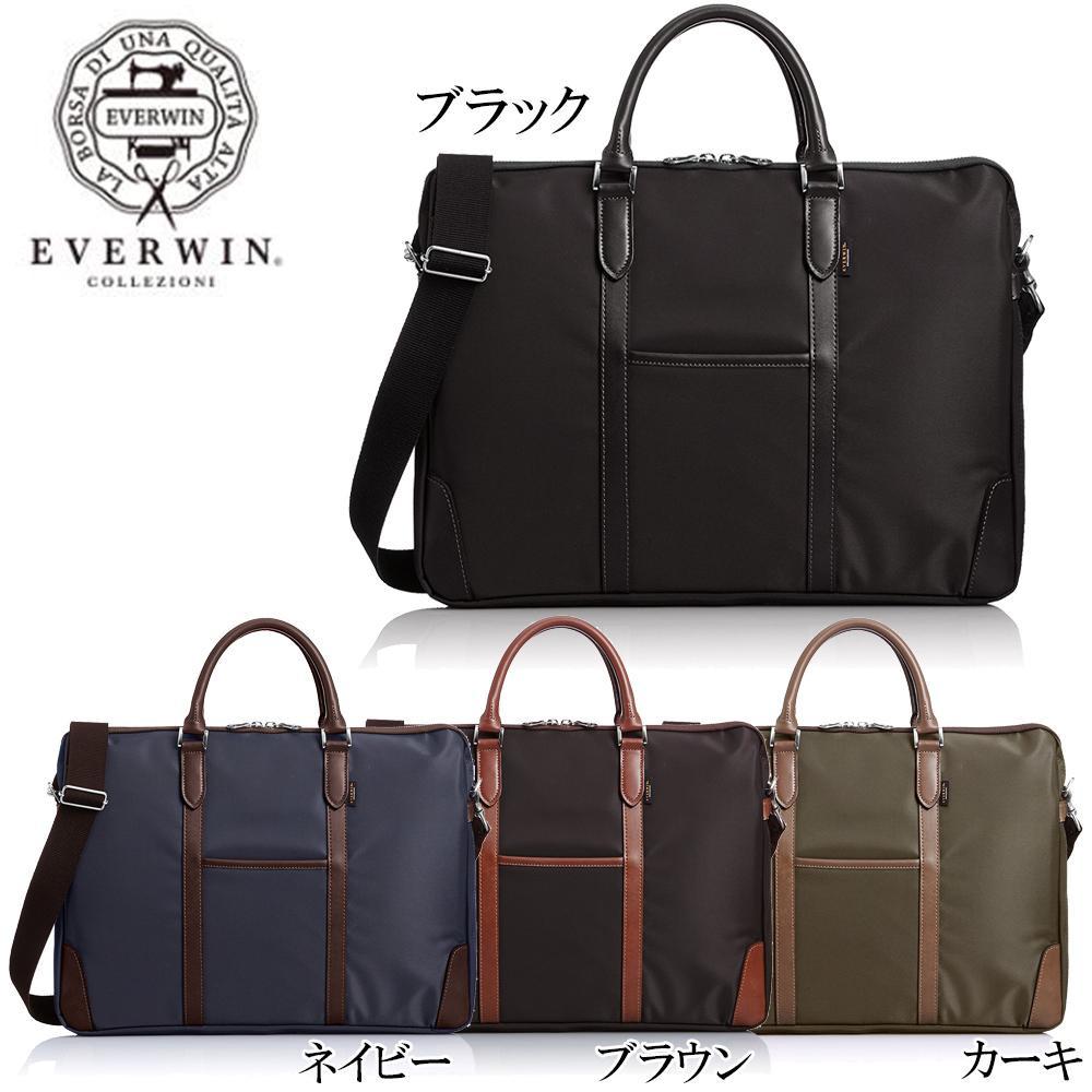 【送料無料】日本製 EVERWIN(エバウィン) ビジネスバッグ ブリーフケース ベローナ 薄マチ・ファスナー拡張機能 21595 ネイビー【代引不可】