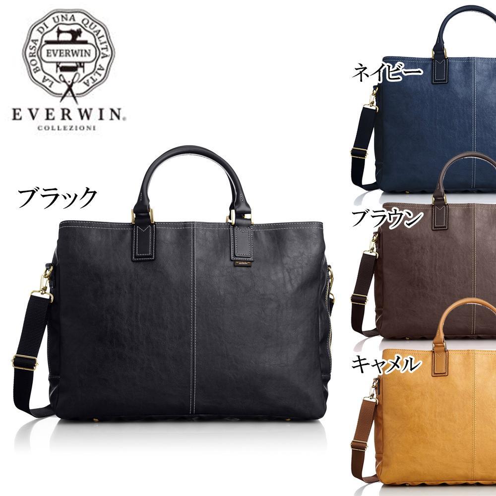 【送料無料】日本製 EVERWIN(エバウィン) ビジネスバッグ トートバッグ ジェノバ 21597 キャメル【代引不可】