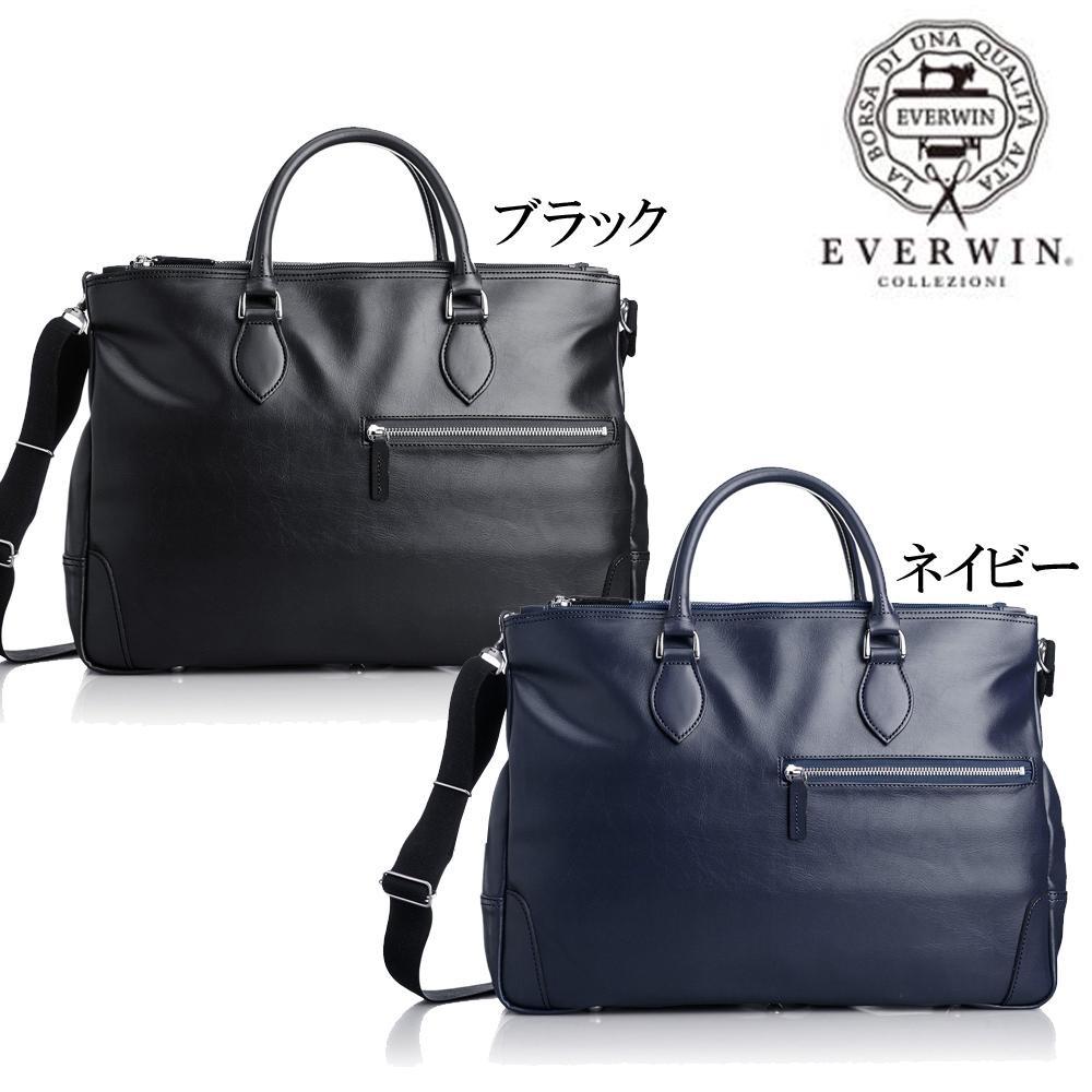 【送料無料】日本製 EVERWIN(エバウィン) ビジネスバッグ ブリーフケース ナポリ 21599 ブラック【代引不可】