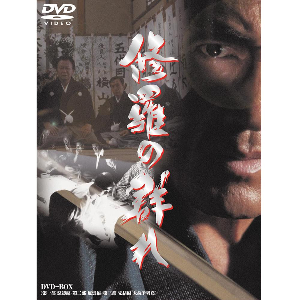 DVD 松方弘樹主演 「修羅の群れ」 DVD3枚組 DMSM-5206/5207/5208【代引不可】