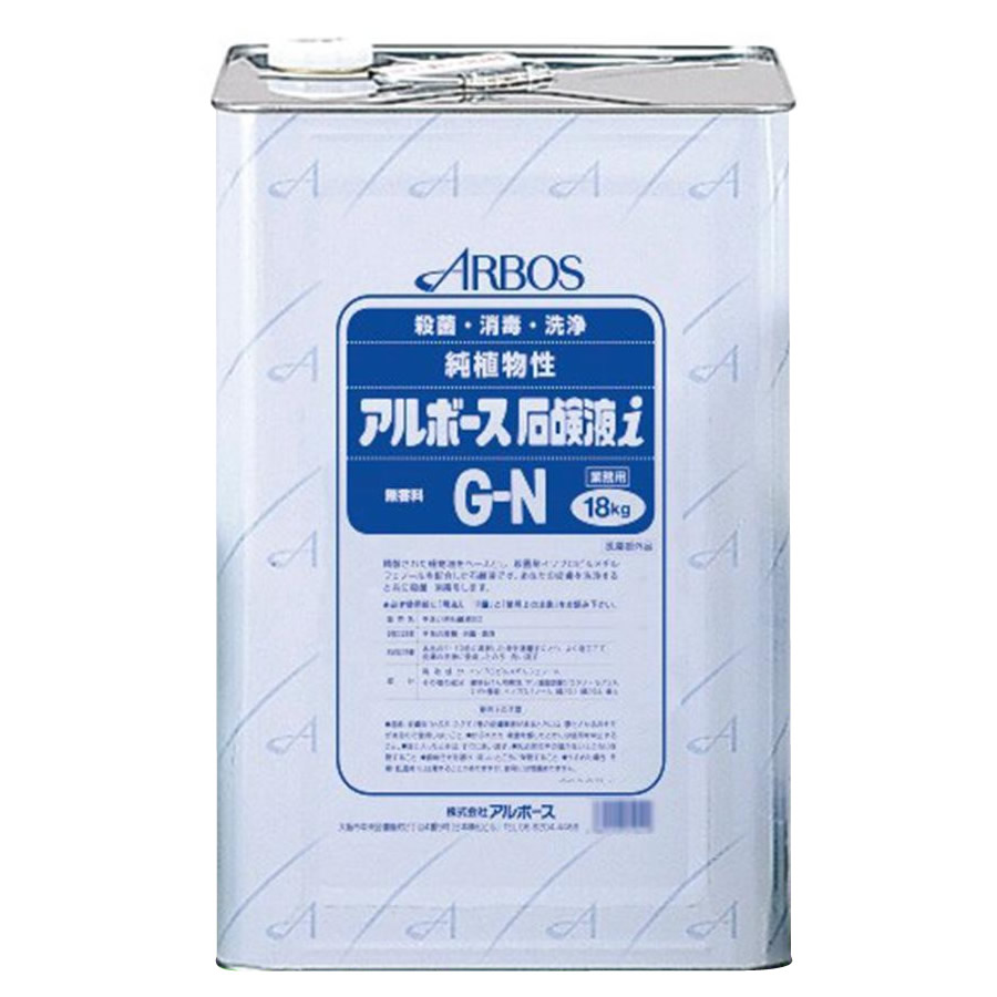 アルボース 業務用純植物性石鹸液 石鹸液i G-N 無香料タイプ 18kg 01041 (医薬部外品)【代引不可】