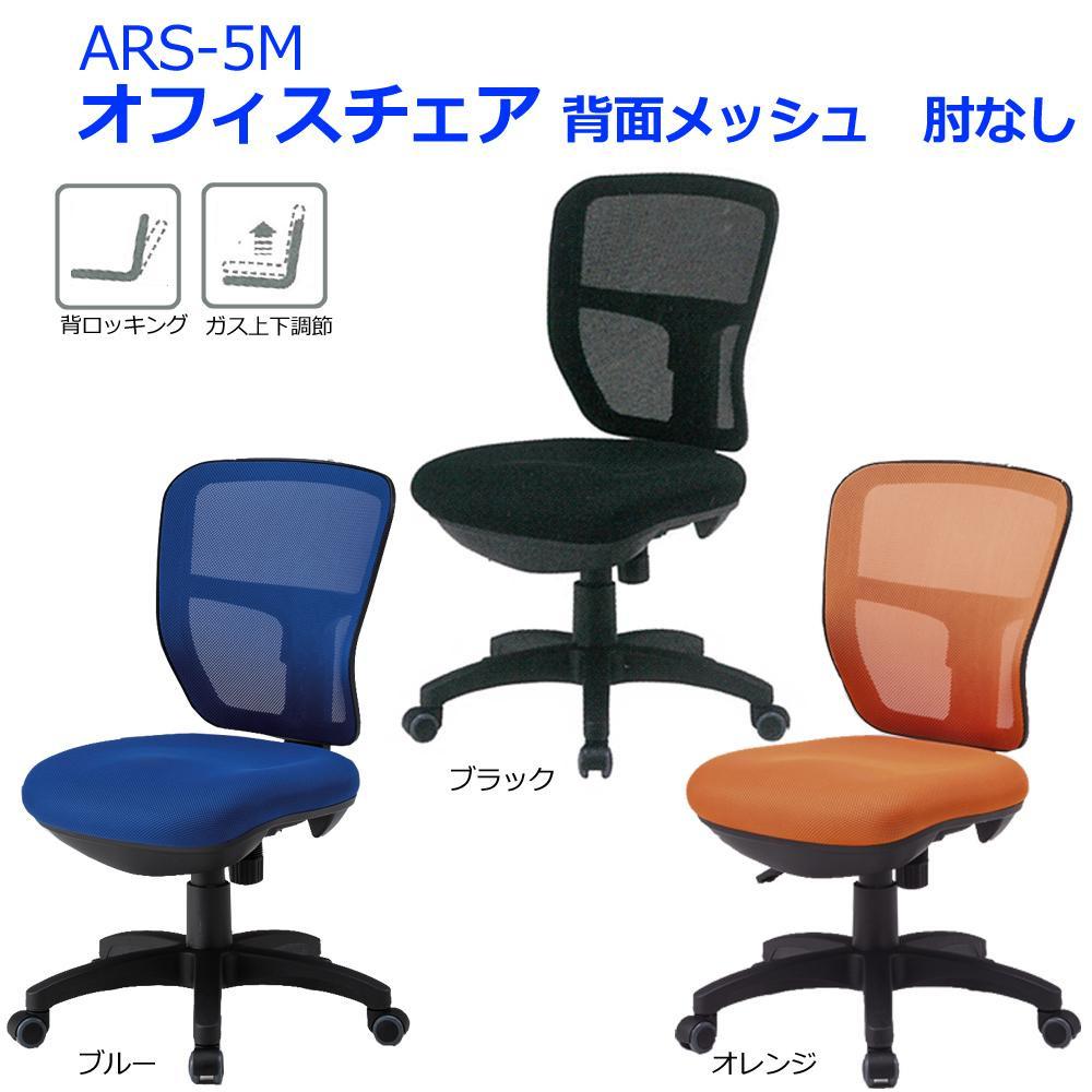 【送料無料】オフィスチェア 背面メッシュ 肘なし ARS-5M オレンジ【代引不可】