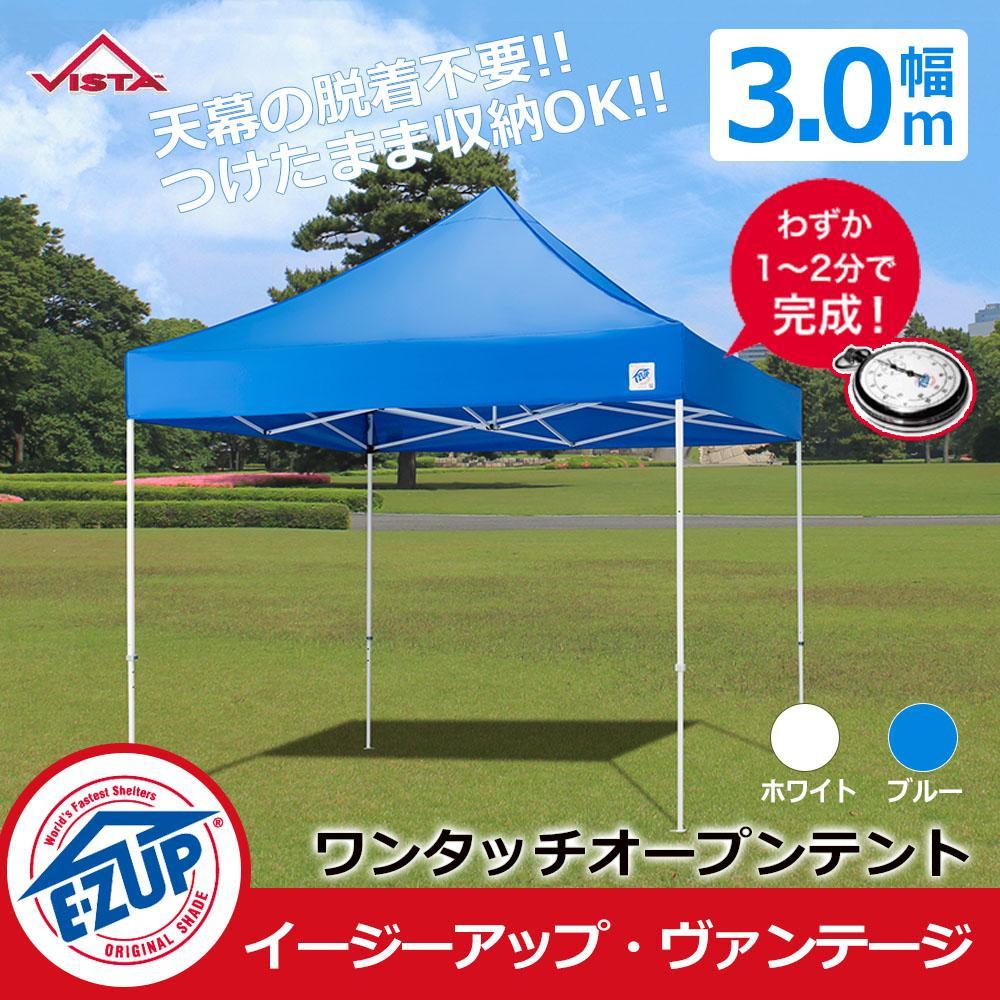 【送料無料】DR30-17 イージーアップ・テント ドリームシリーズ ヴァンテージ 3.0m×3.0m ブルー【代引不可】