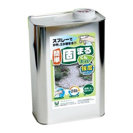 スプレーで砂利・土が固まる! 簡単 固まるくんスーパー  2kg【代引不可】【北海道・沖縄・離島配送不可】