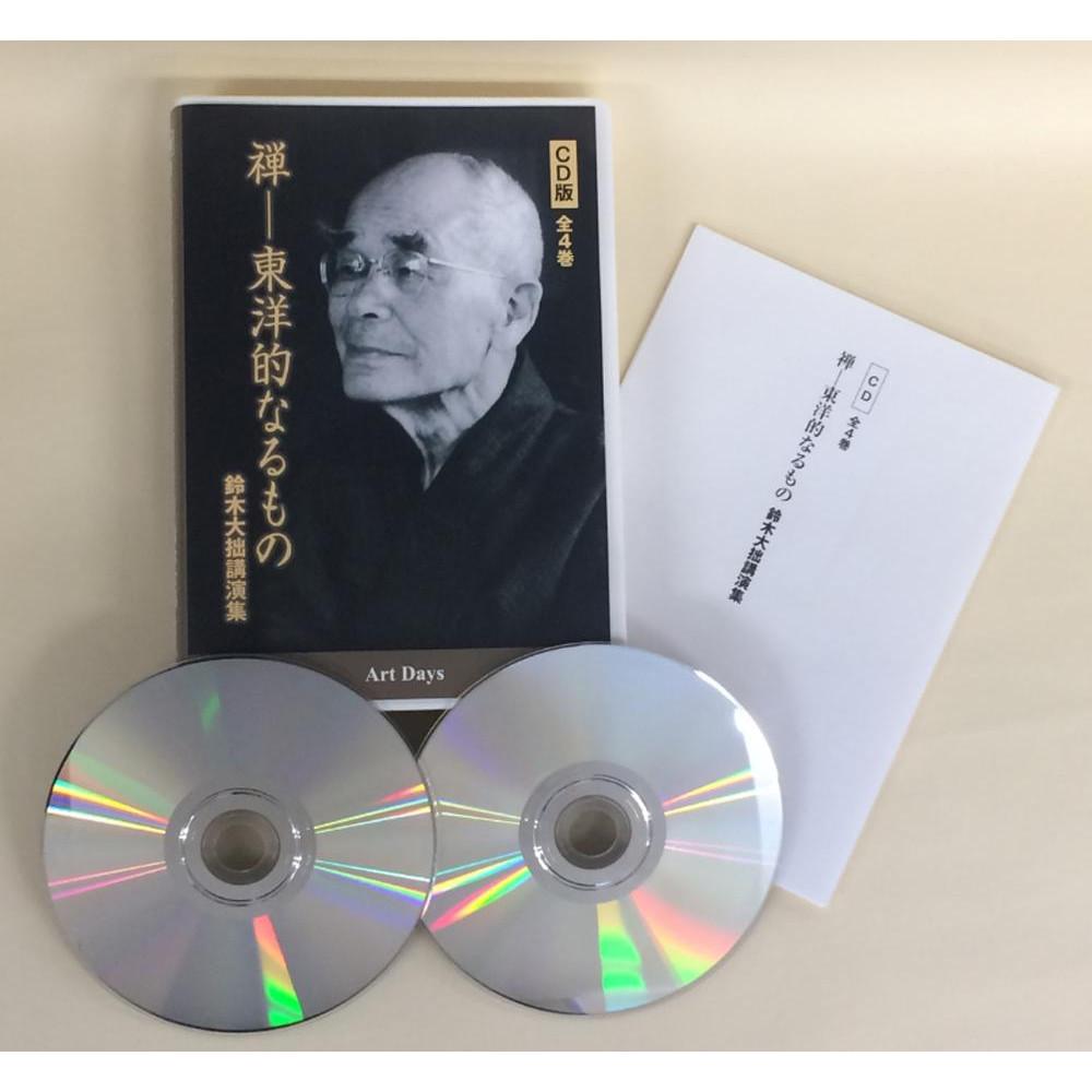 【送料無料】禅─東洋的なるもの 鈴木大拙講演集CD版 全4巻【代引不可】