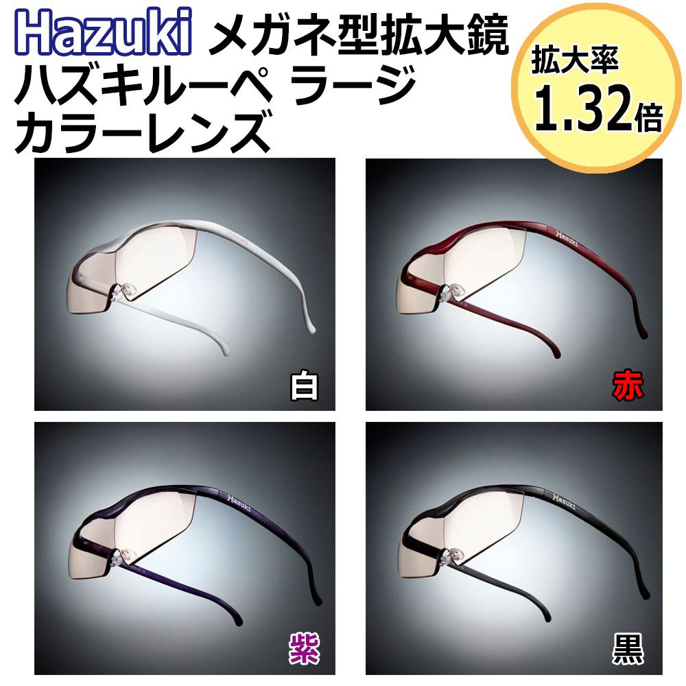 Hazuki眼镜型放大镜hazukiruperajikararenzu放大1.32倍红