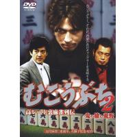 Hit the other side; 2 ... high rate back mahjong series of biographies ...