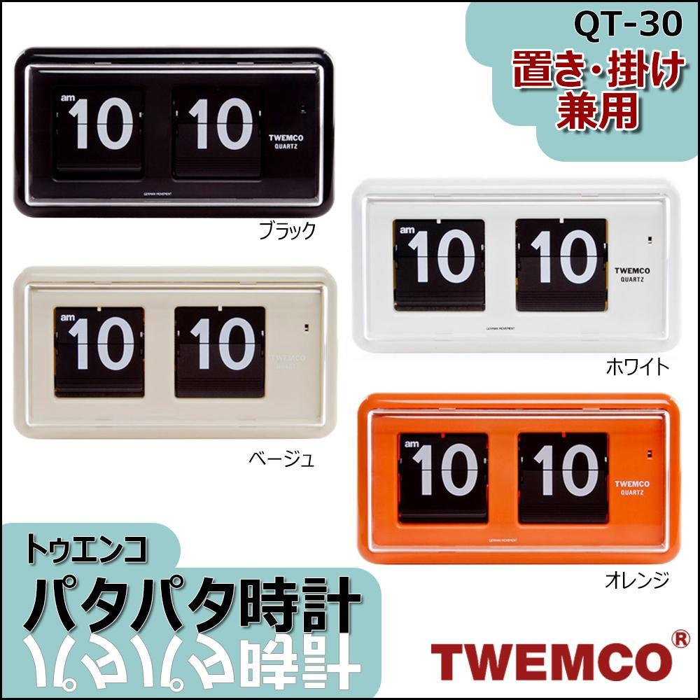 TWEMCO(トゥエンコ) 置き・掛け兼用 パタパタ時計 QT-30 ブラック【代引不可】