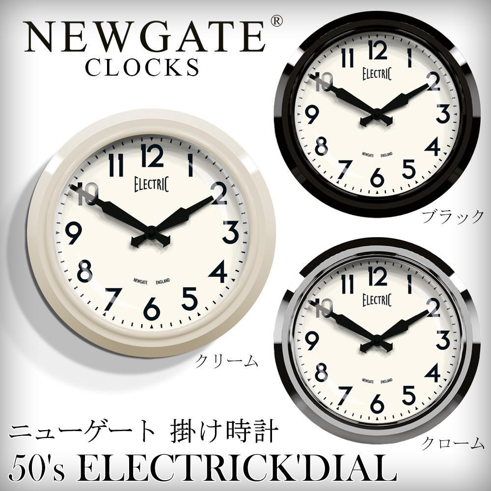 【送料無料】NEWGATE(ニューゲート) 掛け時計 50's ELECTRICK'DIAL GWL44SC・クリーム【代引不可】