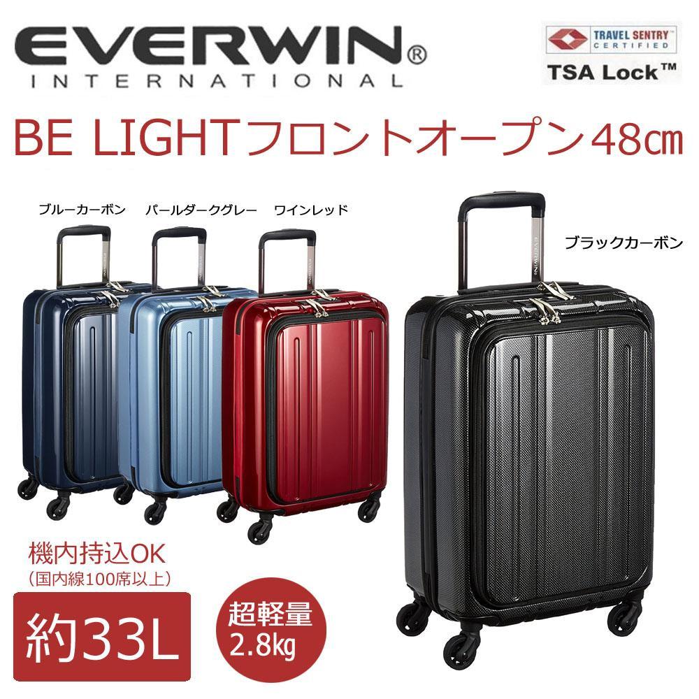 【送料無料】EVERWIN(エバウィン) 157センチ以内 超軽量設計 スーツケース Be Light フロントオープン 48cm 33L 31240 パールダークグレー【代引不可】