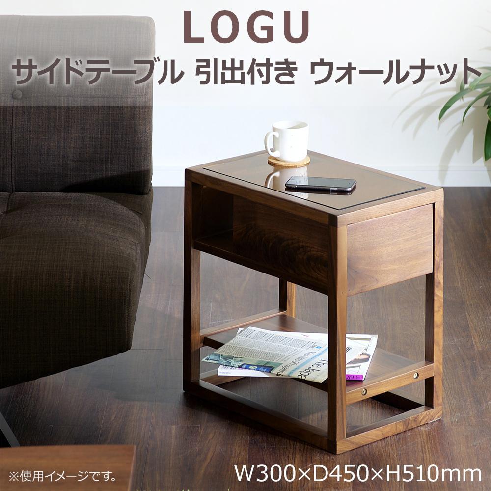 【送料無料】LOGU サイドテーブル 引出付き ウォールナット 30ST【代引不可】