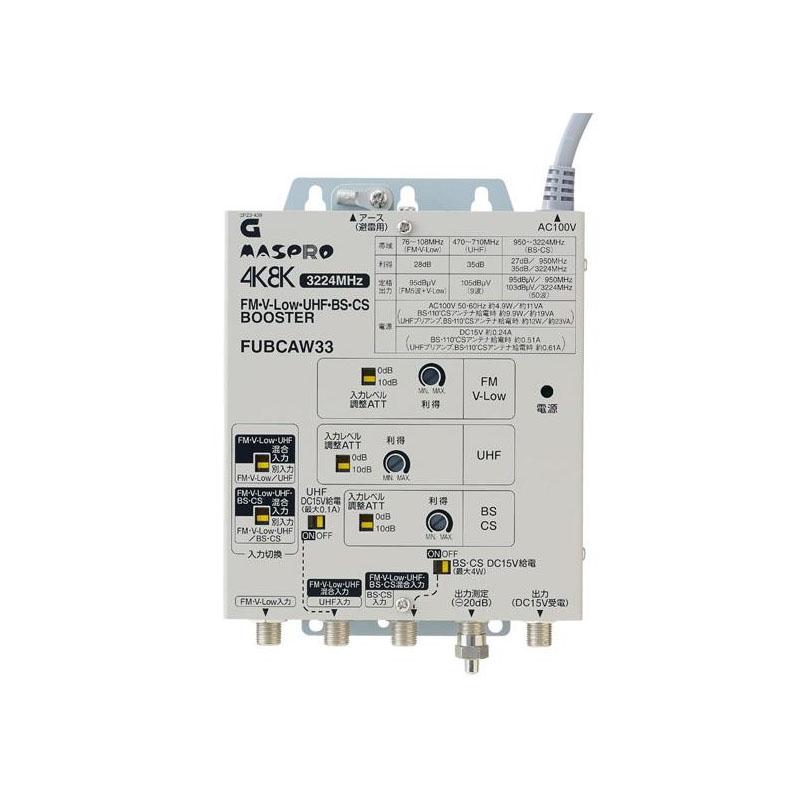 【送料無料】マスプロ電工 4K・8K衛星放送(3224MHz)対応 共同受信用 FM・V-Low・UHF・BS・CSブースター33dB型 FUBCAW33【代引不可】