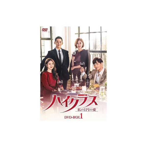 【】韓国ドラマ ハイクラス~私の1円の愛~ DVD-BOX1 KEDV-0595【代引不可】