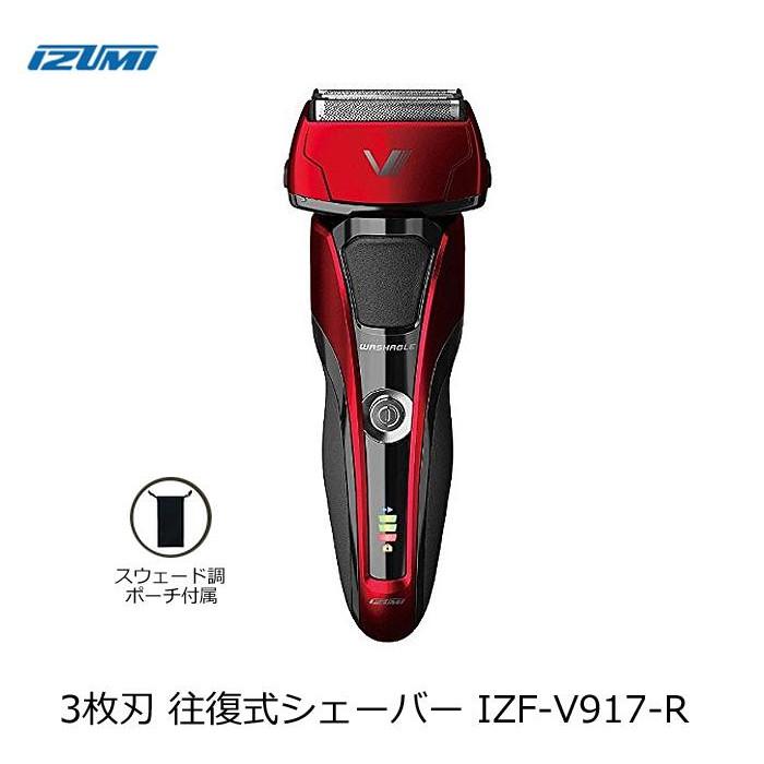 【送料無料】IZUMI 泉精器 Z-DRIVE ハイエンドシリーズ 3枚刃 往復式シェーバー レッド IZF-V917-R【代引不可】