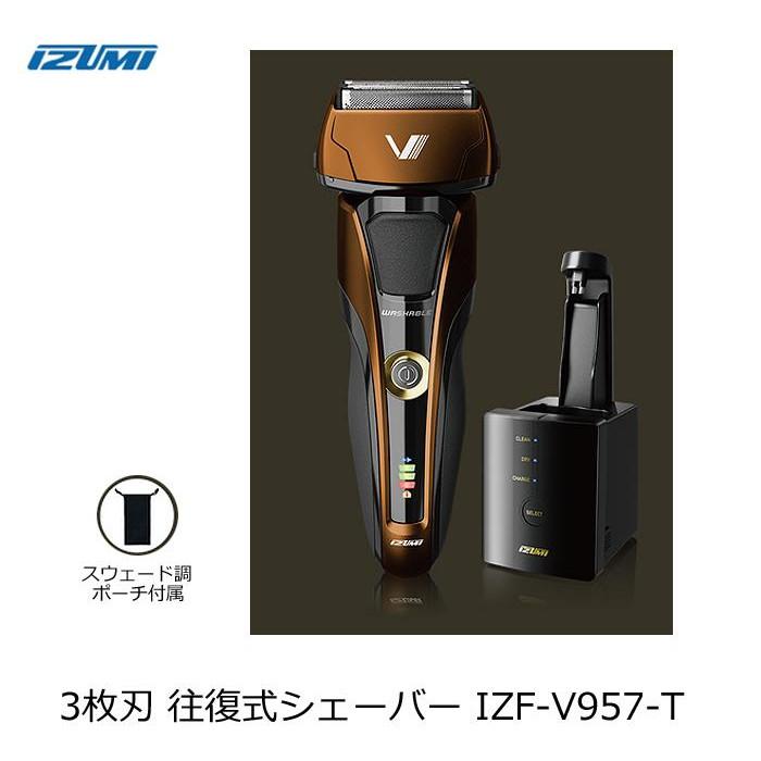 【送料無料】IZUMI 泉精器 Z-DRIVE ハイエンドシリーズ 3枚刃 往復式シェーバー ブラウン IZF-V957-T【代引不可】