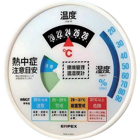 EMPEX(エンペックス気象計) 環境管理温・湿度計「熱中症注意」 防雨型 TM-2486W【代引不可】【北海道・沖縄・離島配送不可】