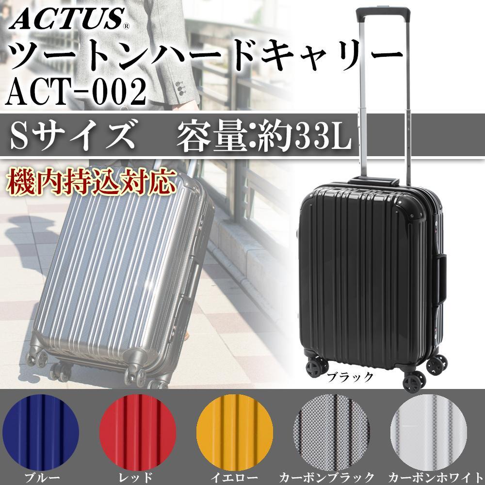 【送料無料】協和 ACTUS(アクタス) 機内持込対応 スーツケース ツートンハードキャリー Sサイズ ACT-002 レッド・74-20243【代引不可】