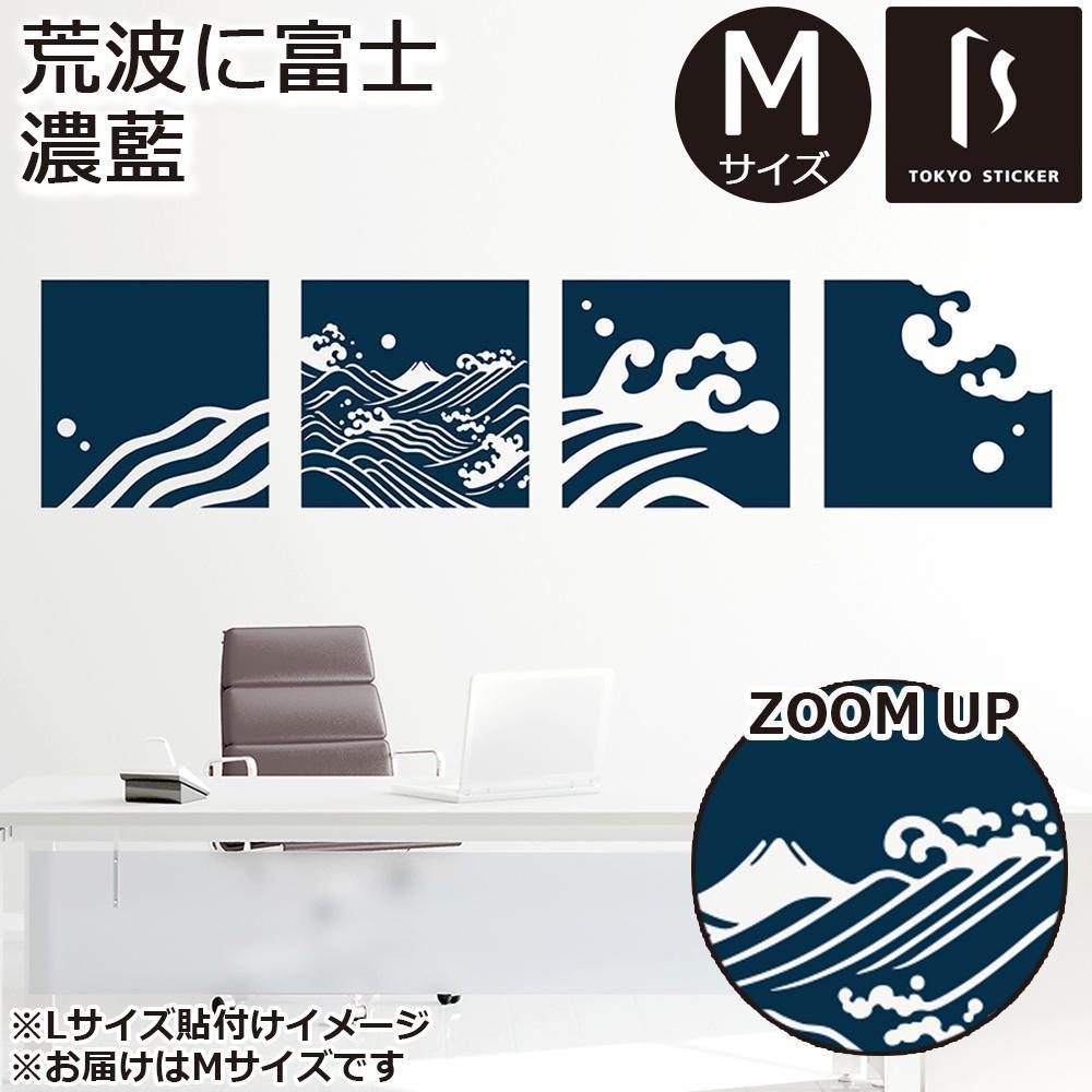 東京ステッカー 転写式 大判 ウォールステッカー 荒波に富士 濃藍 Mサイズ 4柄/1シート TS-0030-AM【代引不可】