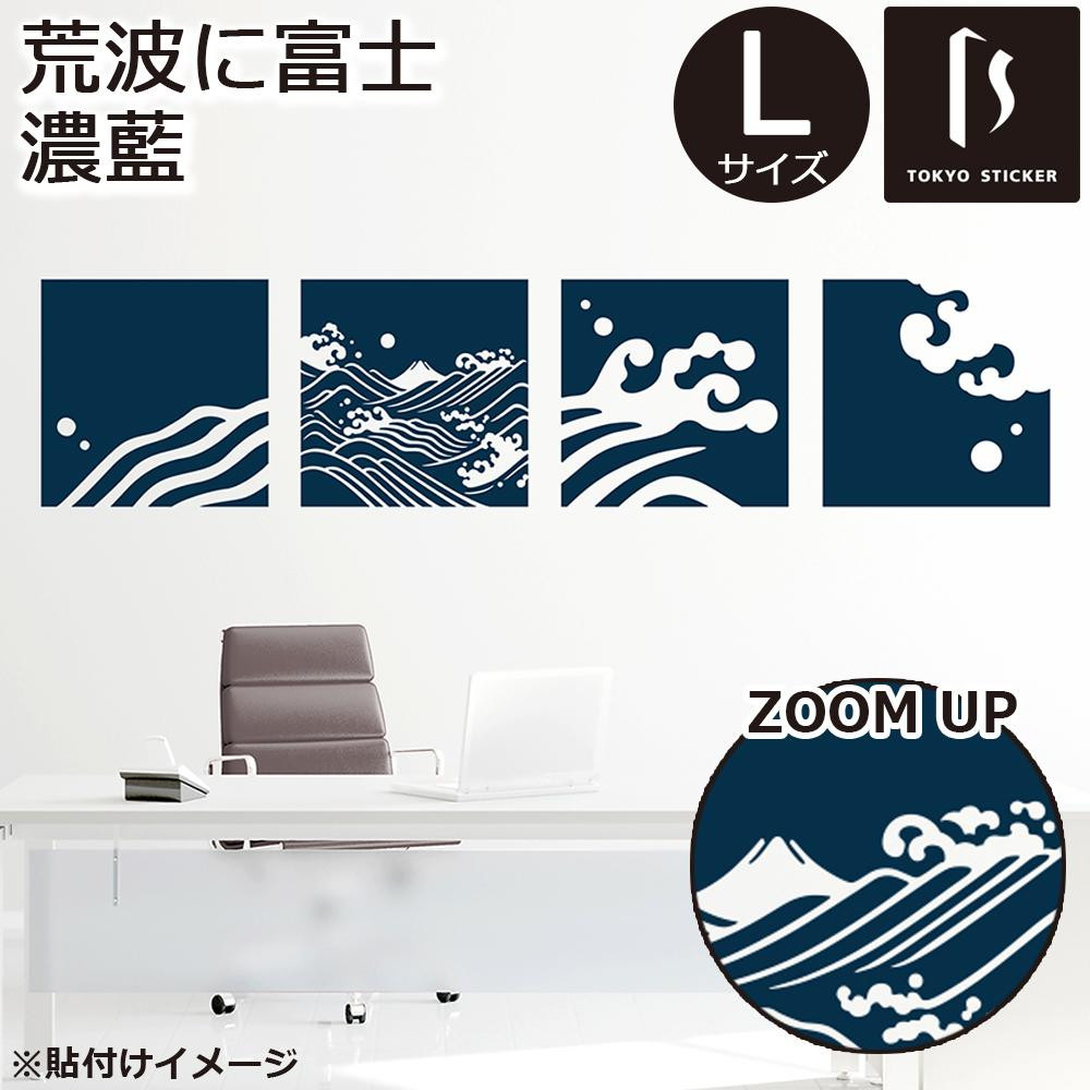 東京ステッカー 転写式 大判 ウォールステッカー 荒波に富士 濃藍 Lサイズ 4柄/1シート TS-0030-AL【代引不可】