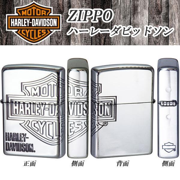 【送料無料】ZIPPO (ハーレーダビッドソン) HDP-33【代引不可】