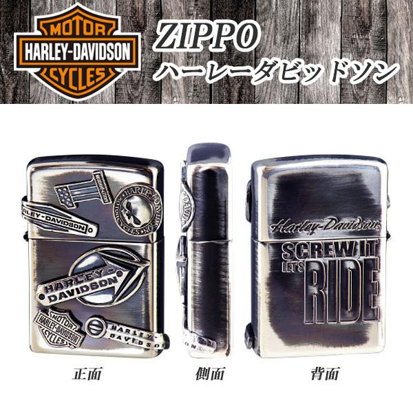 【送料無料】ZIPPO (ハーレーダビッドソン) HDP-63【代引不可】