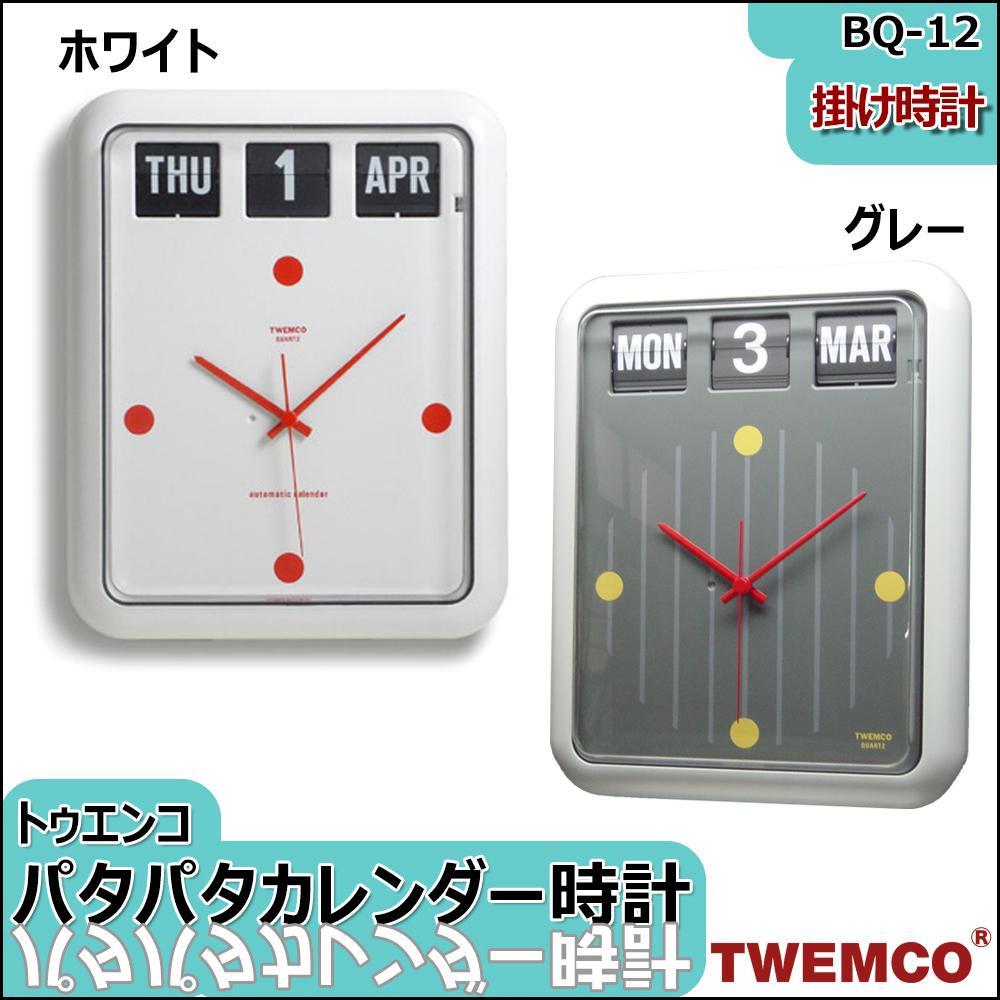 【送料無料】TWEMCO(トゥエンコ) 掛け時計 パタパタカレンダー時計 バークレイモデル BQ-12 ホワイト【代引不可】