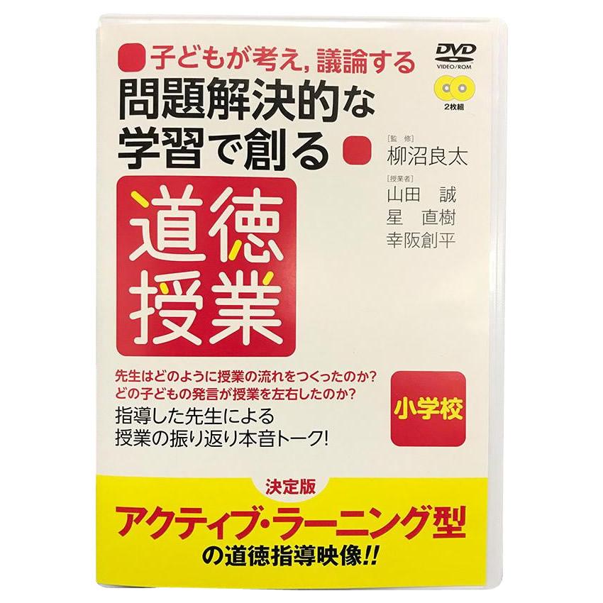 【送料無料】子どもが考え、議論する 問題解決的な学習で創る道徳授業 小学校 DVD 2枚組【代引不可】
