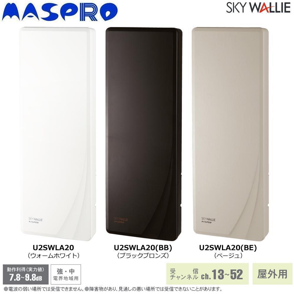 マスプロ電工 屋外用 地上デジタル放送用 UHFアンテナ SKY WALLIE (スカイウォーリー) 20素子アンテナ相当 ブラックブロンズ・U2SWLA20(BB)【代引不可】