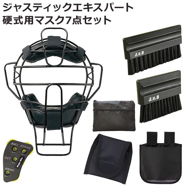 【送料無料】ジャスティックエキスパート 硬式用マスク7点セット BX83-58【代引不可】