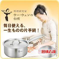 【送料無料】ウー・ウェンの台所シリーズ 湯鍋(タングオ)片手鍋18cm【代引不可】