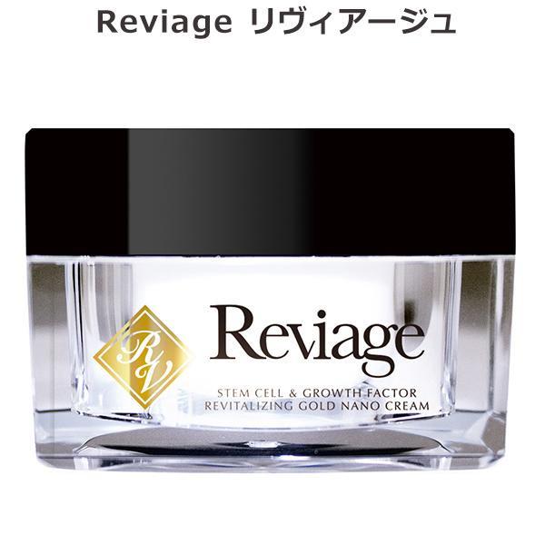 【送料無料】Reviage リヴィアージュ ステムセル&グロースファクター リバイタライジングゴールドナノクリーム【代引不可】