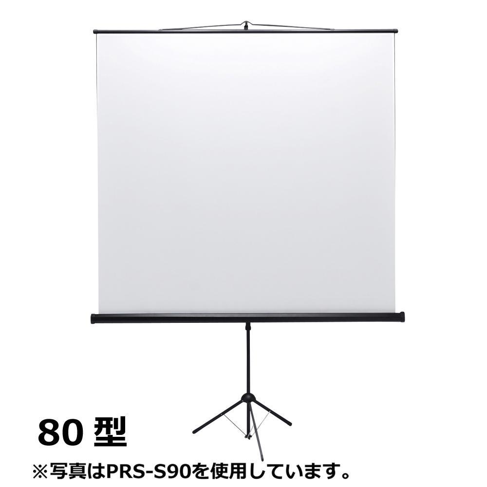 【送料無料】サンワサプライ プロジェクタースクリーン 三脚式 80型相当 PRS-S80【代引不可】