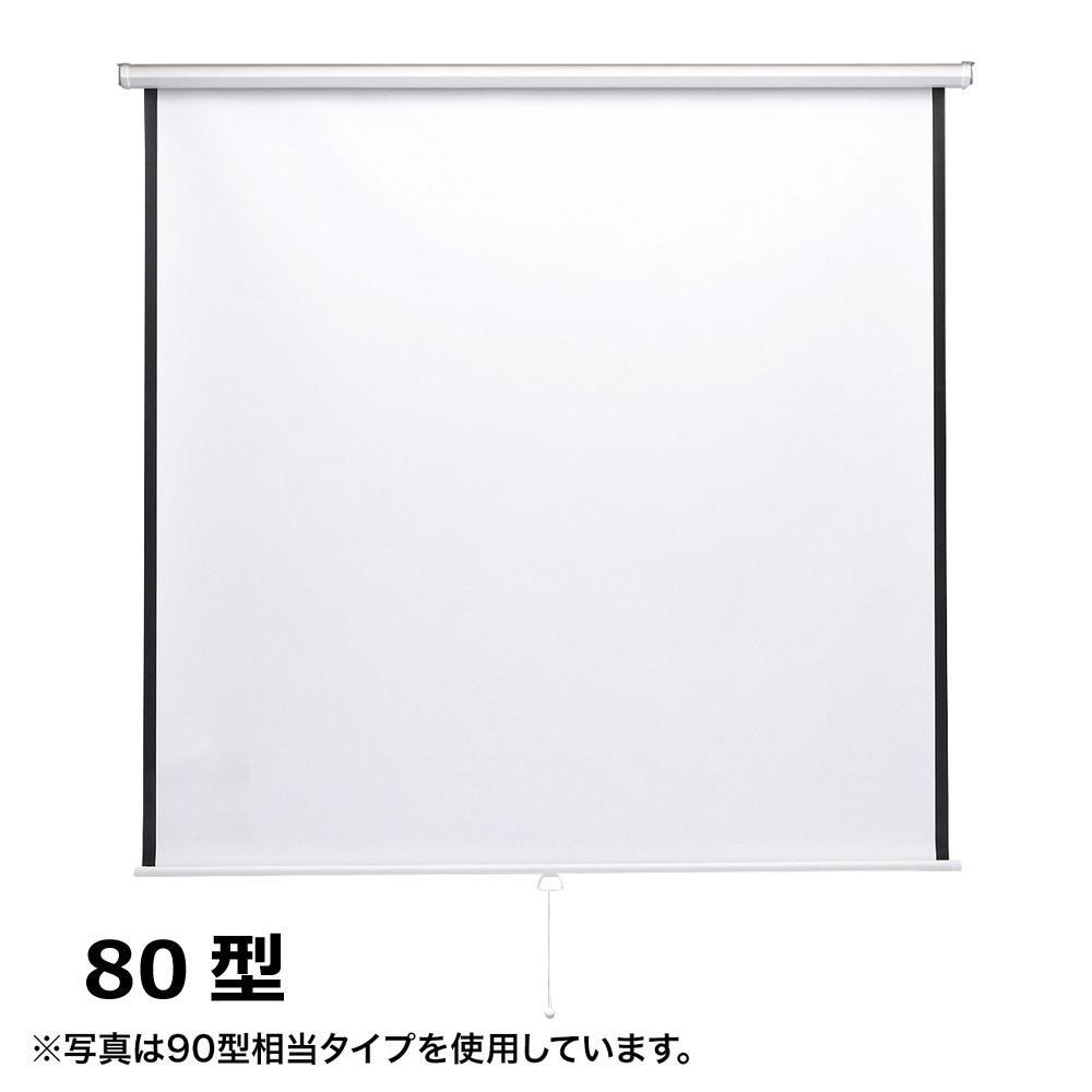 【送料無料】サンワサプライ プロジェクタースクリーン 吊り下げ式 80型相当 PRS-TS80【代引不可】