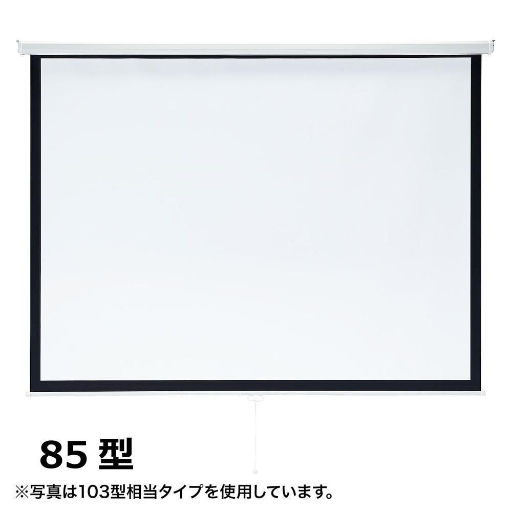 【送料無料】サンワサプライ プロジェクタースクリーン 吊り下げ式 85型相当 PRS-TS85【代引不可】