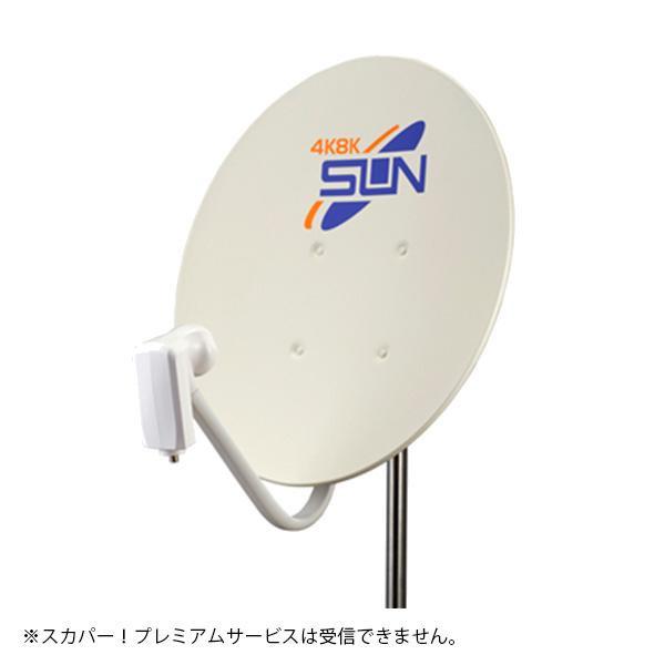 サン電子 4K・8K衛星放送対応 BS・110度CSアンテナ 右左旋円偏波対応品 CBD-K045【代引不可】