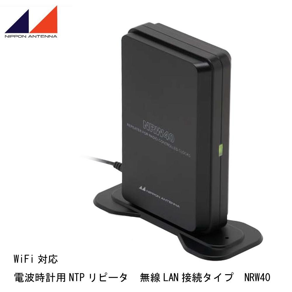 【送料無料】日本アンテナ WiFi対応 電波時計用NTPリピータ 無線LAN接続タイプ NRW40【代引不可】